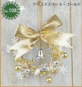 ミユキクリスマスキットNo.108クリスマスリース・ゴールド【KY】ビーズキット