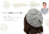 リーフ模様のベレー帽BK-40☆ベルンド・ケストラーオリジナルキット内藤商事