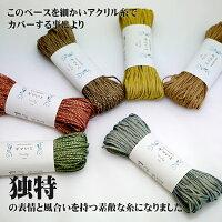 新製品ユニバーサル毛糸ギマ糸【KY】コットン擬麻並太サマーヤーン帽子バッグ