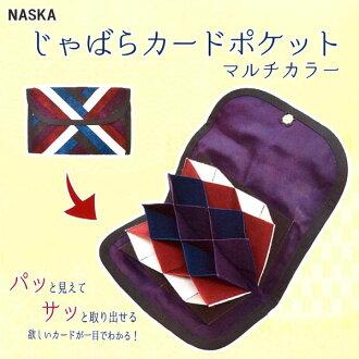 Naito Shoji bellows card pocket multicolored JC-3-