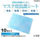 マスク用抗菌シート10枚入りHW-1【KN】内藤商事