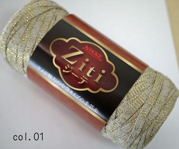 お試し特価!ニッケ ジーテ Ziti col.1 ゴールド 中空裂き布 ラメタイプ バッグなど雑貨作品に最適 【KY】