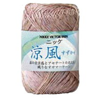 新製品毛糸涼風すずかぜニッケビクター【KY】サマーヤーン手編み糸編み物合太