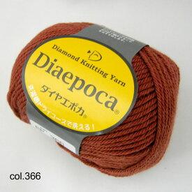 特定色処分 エポカ ダイヤモンド毛糸 4H 【RN】 毛糸 編み物 2007