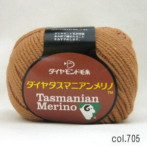 特定色処分 ダイヤモンド毛糸 タスマニアンメリノ 4H【RN】 毛糸 編み物 並太