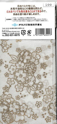 新製品花ぬりえ花あそびHN-8オリムパス【KY】ちりめん布ぬのぬりえ巾着小物入れ