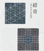 ザ・手仕事刺し子紬のコースターキット5枚組SK402紺青【KY】オリムパス