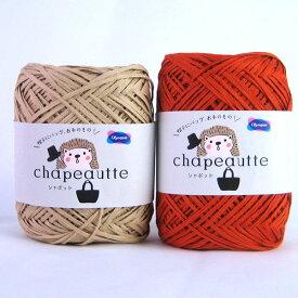 シャポット 単色 オリムパス 【KY】 サマーヤーン 毛糸 編み物