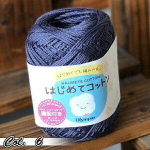 はじめてコットン オリムパス 【KY】 サマーヤーン 毛糸 編み物 初心者