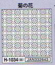 Olyh1034 1