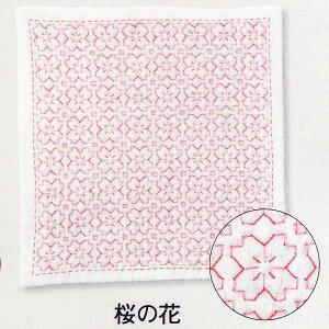 刺し子キット ハンカチ iine 桜の花 HK-5 (布地:白) オリムパス 【KY】ガーゼハンカチ 刺し子 キット刺し子