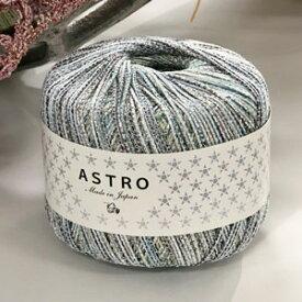 パピー アストロ 【KY】 サマーヤーン 毛糸 編み物