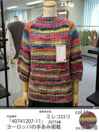 新製品ミレコロリ200gLANGMILLECOLORIパピー毛糸編み物☆