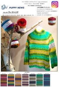 【特注】【新製品】ラングヴィクトリア【限定品】パピーモヘア毛糸