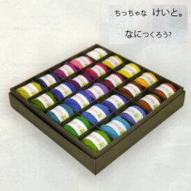 パーセントミニ 10g×25色セット リッチモア 【KY】 毛糸 編み物 毛糸セット パーセント