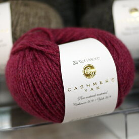 リッチモア カシミヤ ヤク【KY】カシミヤ カシミア 毛糸 編み物 セーター ベスト スヌード 極太