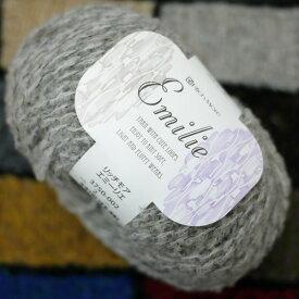 リッチモア エミーリエ 【KY】 ブークレヤーン 毛糸 編み物 セーター ベスト マフラー 極太