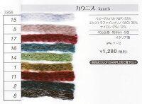 【限定特価!】リッチモアカウニス【KN】