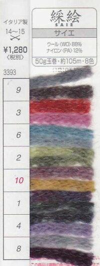 新製品サイエ綵絵リッチモアイタリア製毛糸編み物