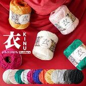 【新製品】リッチモアきぬKINU衣【KY】絹シルク100%春夏糸サマーヤーン