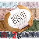 福袋 毛糸 【袋単位】 まとめ買い特価 リッチモア スビンゴールド 2袋 選べる 春夏糸 サマーヤーン