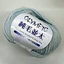 スキー毛糸 オリンピック 純毛 並太 毛糸 編み物 セーター ベスト マフラー 並太