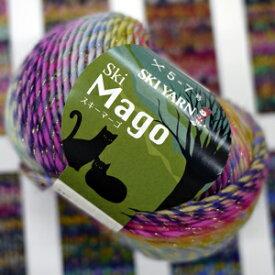 処分特価 スキー毛糸 マーゴ 4B 【KN】編み物 毛糸 並太 段染 1911