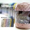 新製品 毛糸 クォーツ スキー【KY】 サマーヤーン 編み物