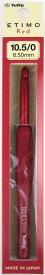 かぎ針 エティモレッド 10.5/0号 (TED-105) チューリップ 【KY】 Tulip ETIMO Red 編み物 編み針 クッショングリップ