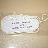 ソフト丸ゴム2mm5m巻マスク用yoso【KN】手づくりマスク用マスクゴム丸ゴム