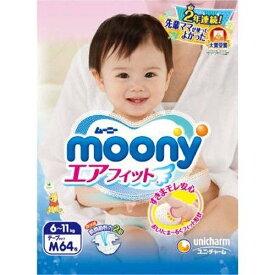 ムーニーエアフィット テープ Mサイズ ( 64枚入 )/ ムーニー