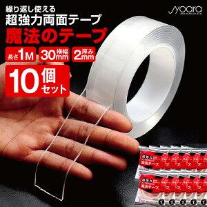 【 数量限定 レビュー記入でもう1本 】 強力 両面テープ 1m 10個セット 本物 魔法のテープ TM 正規品 超強力 強力 はがせる 屋外 透明 防水 洗える 防災対策 超強力テープ 魔法テープ 強力テー