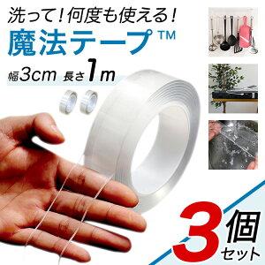 両面テープ 本物 魔法のテープ TM 正規品 超強力 強力 はがせる 屋外 透明 防水 洗える 防災対策 超強力テープ 超強力両面テープ 超強力両面接着テープ 魔法テープ 強力テープ テープ 隙間テ