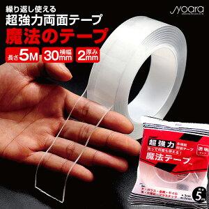 【 数量限定 レビュー記入でもう1本 】 両面テープ 本物 魔法のテープ 正規品 強力 はがせる 屋外 透明 防水 洗える 防災対策 超強力テープ 超強力両面テープ 強力テープ テープ 隙間テープ