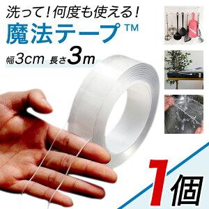 両面テープ 本物 魔法のテープ TM 正規品 超強力 はがせる 屋外 透明 防水 洗える 防災対策 超強力テープ 超強力両面テープ 超強力両面接着テープ 魔法テープ 強力テープ隙間テープ 万能テー