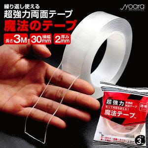 【数量限定 レビュー記入でもう1本】強力 両面テープ 本物 魔法のテープ TM 正規品 超強力 はがせる 屋外 透明 防水 洗える 防災対策 超強力テープ 両面テープ 魔法テープ 強力テープ隙間テ