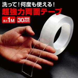 両面テープ 本物 魔法のテープ TM 正規品 超強力 はがせる 屋外 透明 防水 防災対策 超強力テープ 超強力両面テープ 超強力両面接着テープ 魔法テープ 強力テープ 隙間テープ 万能テープ 繰