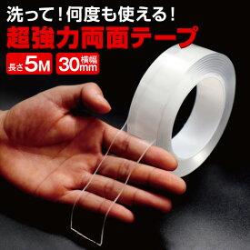 両面テープ 超強力 強力 はがせる 屋外 透明 防水 洗える 防災対策 超強力テープ 超強力両面テープ 超強力両面接着テープ 魔法テープ 強力テープ 魔法のテープ テープ 隙間テープ 万能テープ 繰り返し使える 残らない 繰り返し 万能 多機能 防災 オフィス 5m Ivy Grip Tape