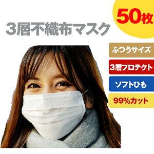 3層 不織布 マスク 在庫あり 50枚 (以下検索キーワード) サージカルマスク ゴム 箱 フィルター ウイルス 99%カット 医療用 新品 ウレタン 柄 大きめ おしゃれ 携帯 大人 シート スプレー 即納 大