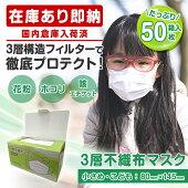 サージカルマスクウイルス99%カットマスク50枚セット医療用マスク新品ウイルス予防マスクインフルエンザノロ予防最適在庫限り大人在庫より注文後即発送