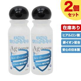 除菌ジェル アルコールハンドジェル 25ml 2本セット ハンドジェル 日本製 トラベル 銀イオン配合 ヒアルロン酸Na配合 洗浄 殺菌 消毒 殺菌成分配合