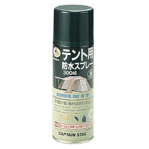 テント用防水スプレー300mL 【 キャプテンスタッグ 】 【 CAPTAIN STAG 】