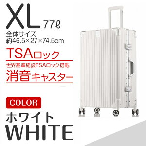 【縦ストライプ/ホワイト/XL】スーツケース 縦ストライプ キャリーバッグ キャリーケース 軽量 XLサイズ 大型 大容量 フレーム おしゃれ おすすめ tsaロック ダイヤル式 旅行バッグ 旅行かば