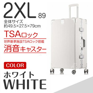 【縦ストライプ/ホワイト/2XL】スーツケース キャリーバッグ キャリーケース 縦ストライプ 軽量 2XLサイズ 大型 大容量 フレーム おしゃれ おすすめ tsaロック ダイヤル式 旅行バッグ 旅行かば