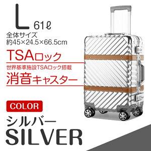 【ベルト/シルバー/L】スーツケース ベルト おしゃれ キャリーバッグ キャリーケース 軽量 Lサイズ 大型 大容量 フレーム おしゃれ おすすめ tsaロック ダイヤル式 旅行バッグ 旅行かばん 旅