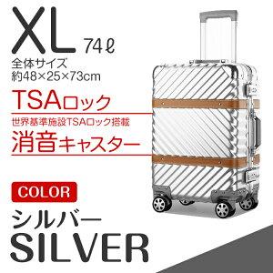 【 ベルト / シルバー / XL 】スーツケース ベルト おしゃれ キャリーバッグ キャリーケース 軽量 XLサイズ 大型 大容量 フレーム おしゃれ おすすめ tsaロック ダイヤル式 旅行バッグ 旅行かば
