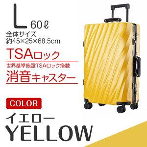【斜めストライプ/イエロー/L】スーツケース ベルト おしゃれ キャリーバッグ キャリーケース 軽量 Lサイズ 大型 大容量 フレーム おしゃれ おすすめ tsaロック ダイヤル式 旅行バッグ 旅行か