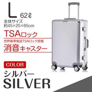 【横ストライプ/シルバー/L】スーツケース 横ストライプ キャリーバッグ キャリーケース 軽量 Lサイズ 大型 大容量 フレーム おしゃれ おすすめ tsaロック ダイヤル式 旅行バッグ 旅行かばん