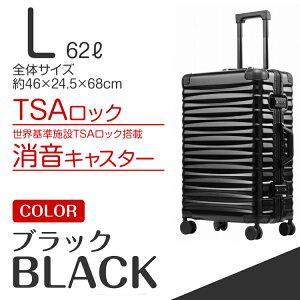 【横波ストライプ/ブラック/L】スーツケース 横波ストライプ キャリーバッグ キャリーケース 軽量 Lサイズ 大型 大容量 フレーム おしゃれ おすすめ tsaロック ダイヤル式 旅行バッグ 旅行か