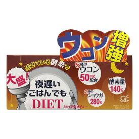 夜遅いごはんでもダイエット 大盛り ( 30包 ) 夜遅いごはんでもDIET ダイエットサプリ ダイエット食品 ダイエット サプリ 激やせ ダイエット 即効性 サプリ